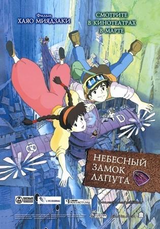 Добрый волшебник, Хаяо Миядзаки. Изображение № 18.