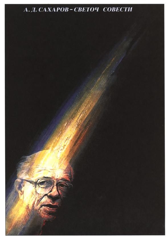 Искусство плаката вРоссии 1884–1991 (1991г, часть10-ая). Изображение № 28.