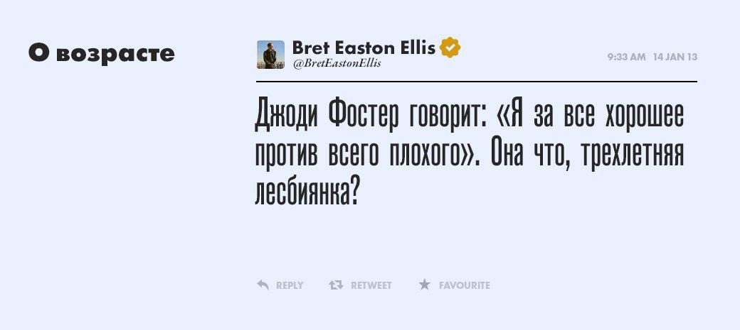 Брет Истон Эллис,  писатель и сценарист. Изображение № 15.