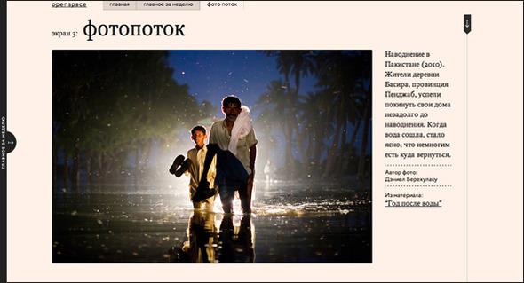 Открылся обновлённый сайт Openspace.ru. Изображение № 3.