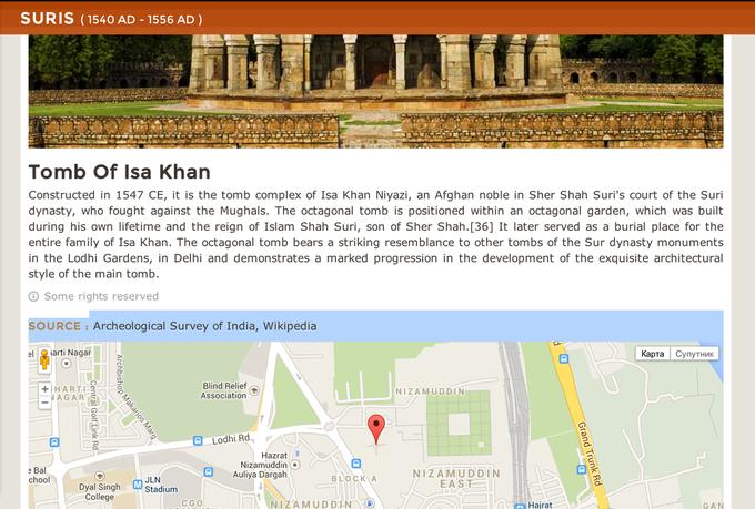 Дизайнер создал интерактивный таймлайн города Дели. Изображение № 4.