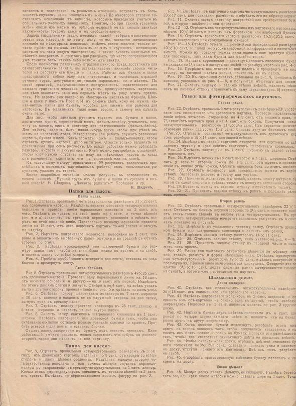 Парижские моды 1913-1916 гг. Изображение № 16.