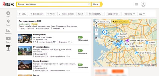 «Яндекс» запустил поиск по городским организациям с отзывами посетителей. Изображение № 1.