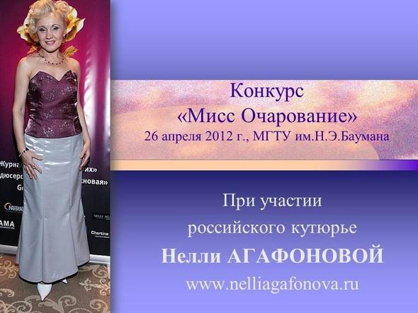 В МГТУ им. Н.Э.Баумана  прошел студенческий конкурс «Мисс Очарование». Изображение № 2.