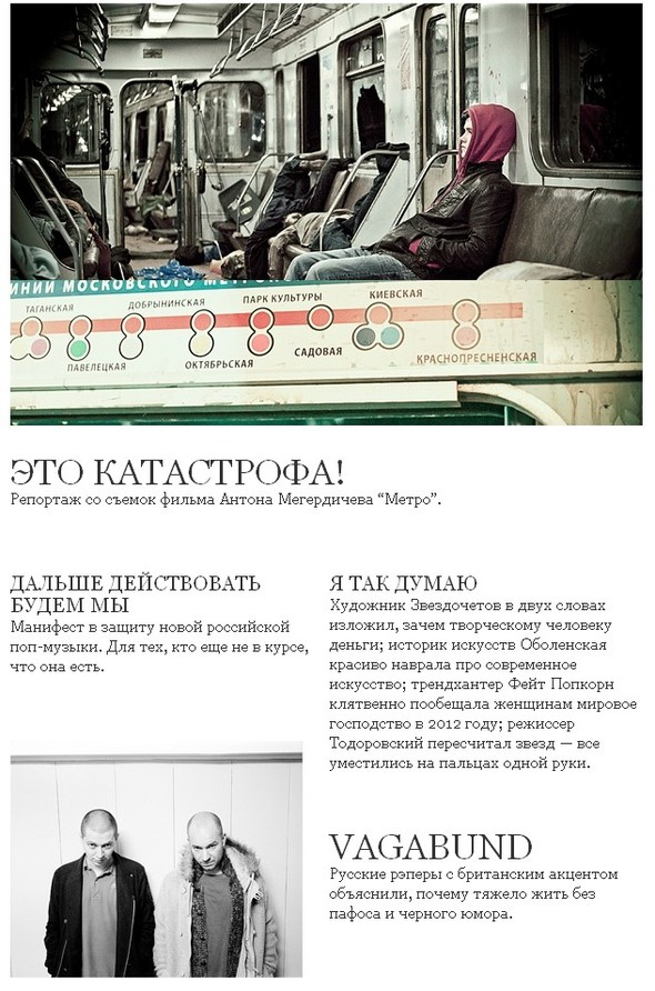 Содержание и авторы первого номера Interview Россия. Изображение № 5.