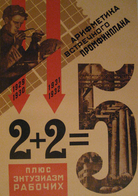 Отруде всоветских плакатах. Изображение № 10.