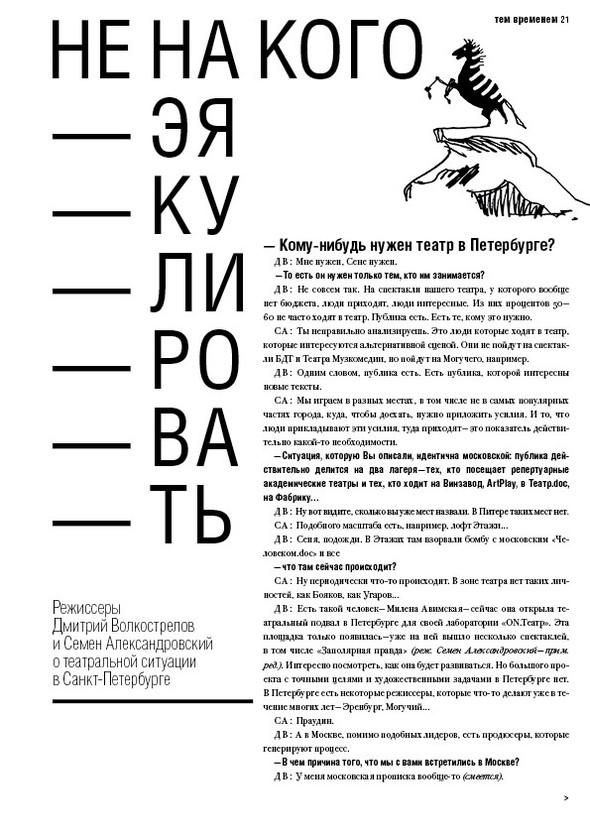 РЕПЛИКА. Газета о театре и других искусствах. Изображение № 21.
