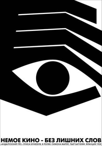 POST ITAWARDS 2007 — КИНО. Изображение № 24.
