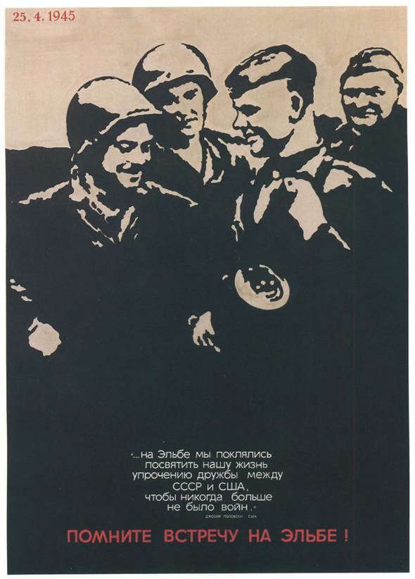 Искусство плаката вРоссии 1884–1991 (1985г, часть 6-ая). Изображение № 18.