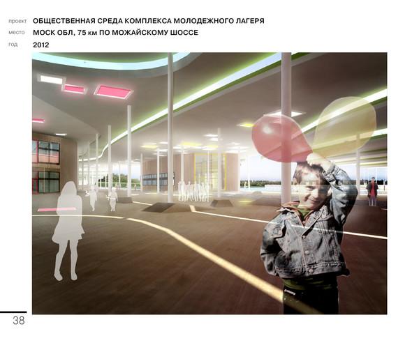 Portfolio Review / Митрофанова Лена . Изображение № 38.
