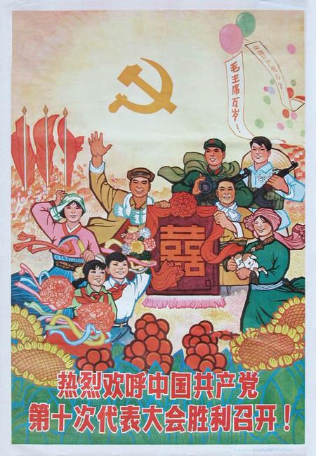 Слава китайскому коммунизму!. Изображение № 17.