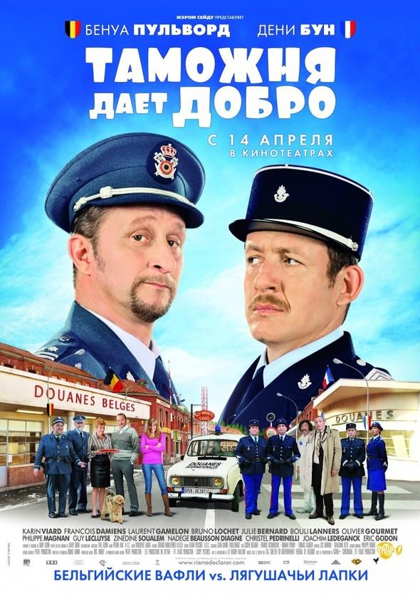 5 лучших французских комедий-2011. Изображение № 2.