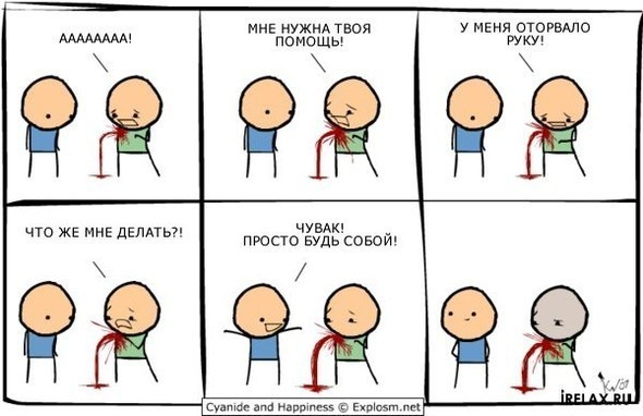 Cyanide and Happiness. Изображение № 4.
