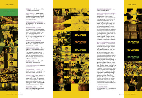 Журнал окино «Перемотка». Номер 2. Изображение № 10.