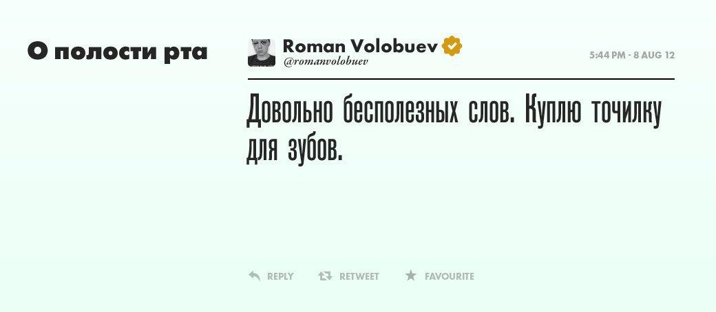 Роман Волобуев,  сценарист и голос поколения. Изображение № 16.