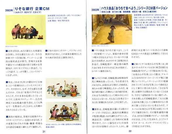 Студия Гибли (Studio Ghibli). Изображение № 11.