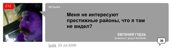 ТОПсамого-самого наLookatme за2008 год. Изображение № 38.