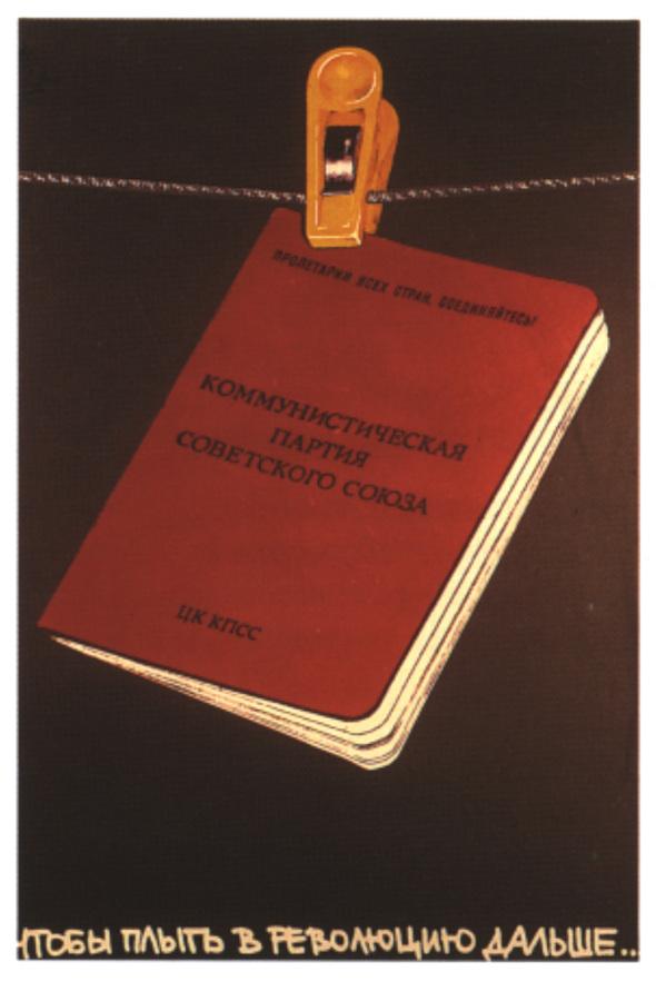Искусство плаката вРоссии 1884–1991 (1991г, часть 6-ая). Изображение № 4.