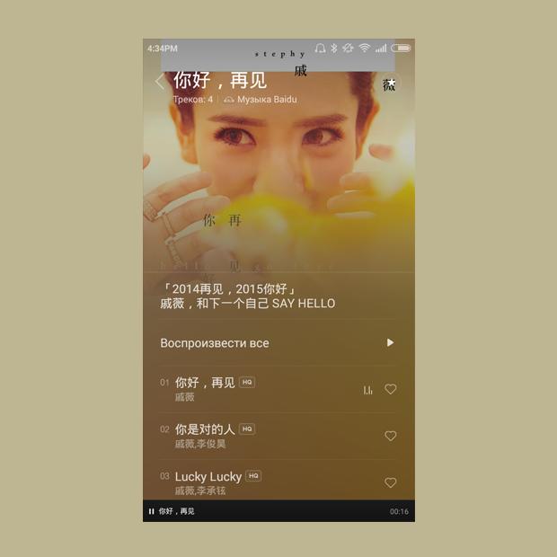 Как я 10 дней слушал азиатскую музыку в Baidu. Изображение № 10.