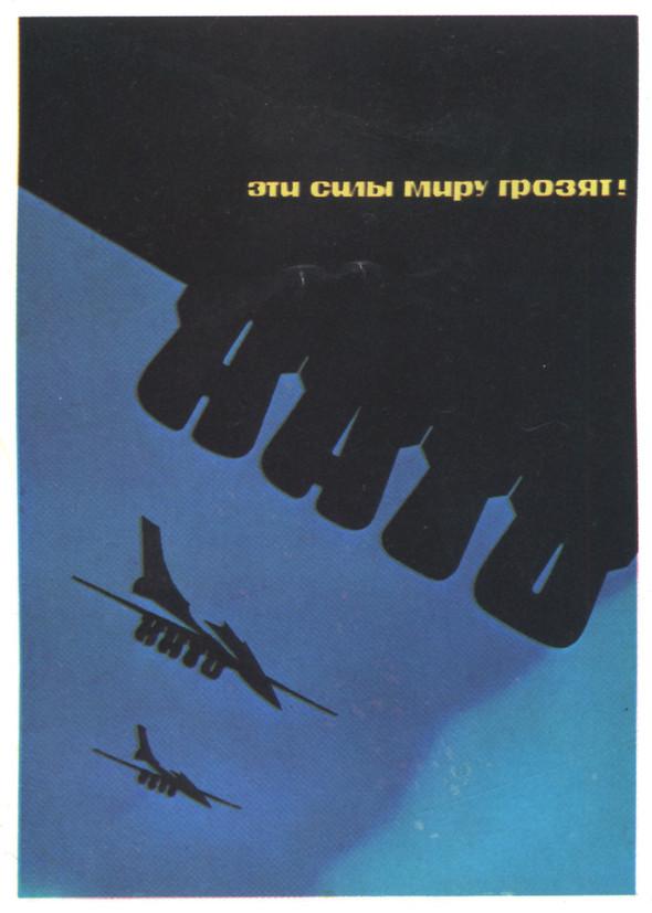 Искусство плаката вРоссии 1884–1991 (1985г, часть 4-ая). Изображение № 10.
