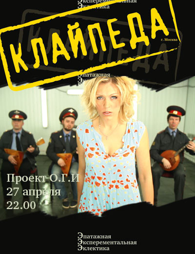"Авангардный оркестр ""кЛАЙпEDА"" (ЭЭЭ) 2012 NEW. Изображение № 2."
