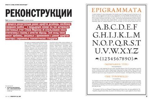 Свежий номер журнала «Проектор». Изображение № 7.