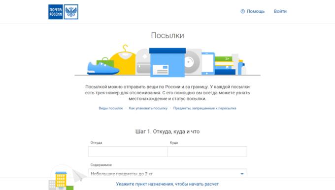 Новый сайт «Почты России». Изображение № 4.