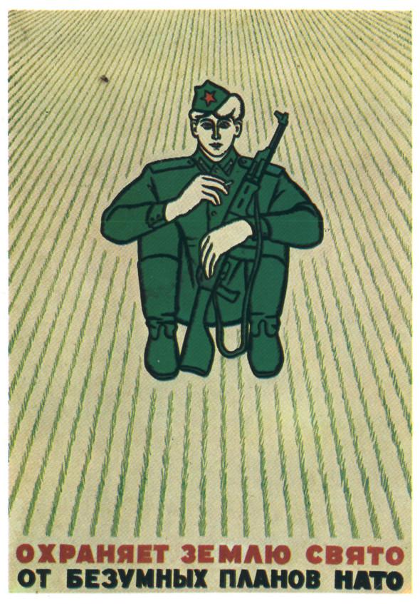 Искусство плаката вРоссии 1884–1991 (1985г, часть 3-я). Изображение № 38.
