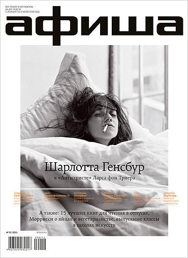 Выбираем лучшие обложки журнала Афиша. Изображение № 12.