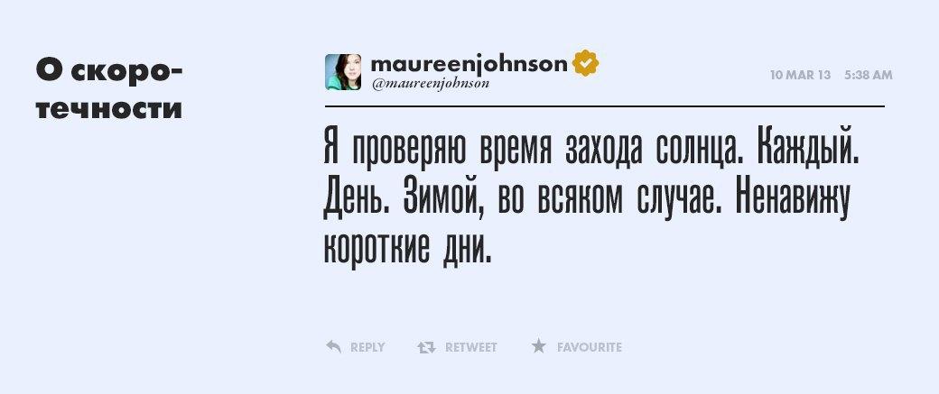 Морин Джонсон,  писательница и фанат Twitter . Изображение № 2.