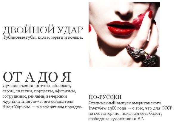 Содержание и авторы первого номера Interview Россия. Изображение № 6.