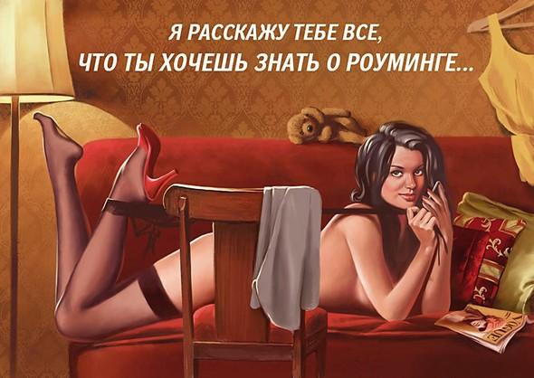 """Календарь от Мегафон: """"Доступно о роуминге"""". Изображение № 3."""