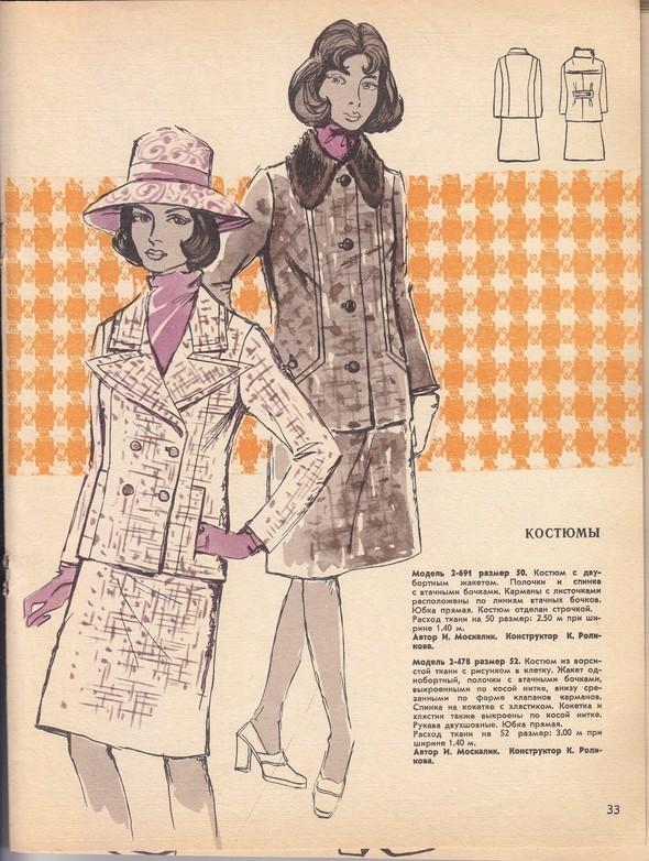 ГУМ отдел мод 1974г. Изображение № 28.