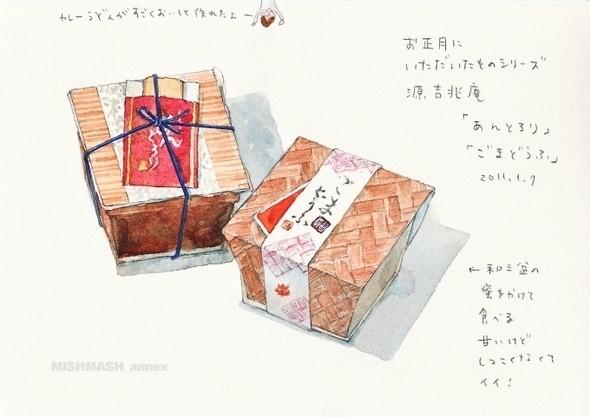 Изображение 20. Второй завтрак японской художницы.. Изображение № 25.