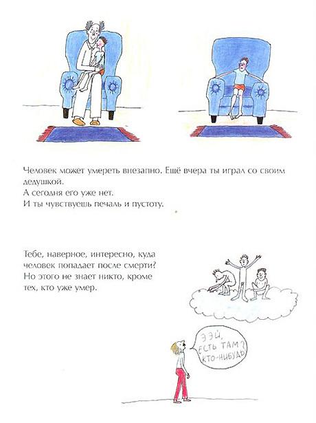 КНИГА ОСМЕРТИ. Изображение № 10.