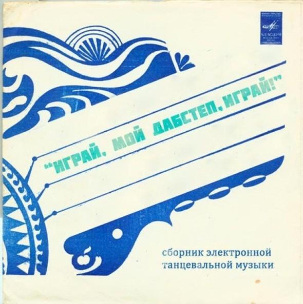 Обложки пластинок в советском стиле. Изображение № 4.