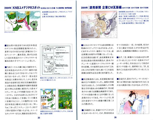 Студия Гибли (Studio Ghibli). Изображение № 13.