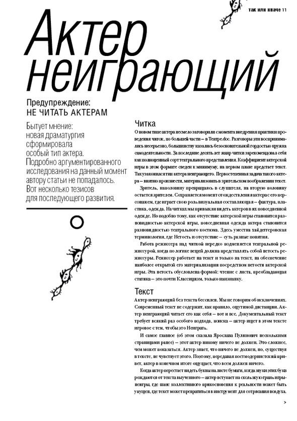 РЕПЛИКА 11. Газета о театре и других искусствах. Изображение № 11.