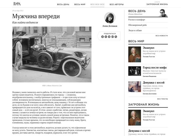Перезапустился проект «Русская жизнь». Изображение № 3.