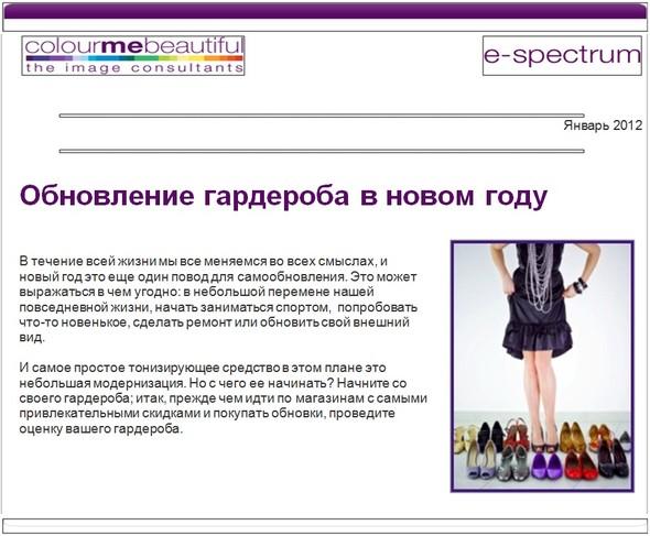 Модный вестник: Январь 2012 от colourmebeautiful в России. Изображение № 1.