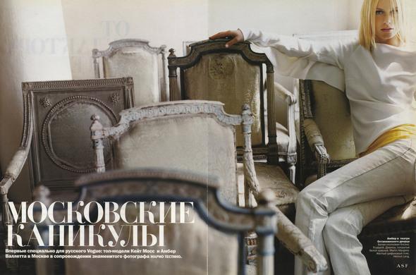 Первый номер Vogue Russia. PART 2. Изображение № 2.