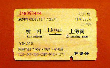 Исправляем некрасивый и нечитаемый билет РЖД. Изображение № 7.