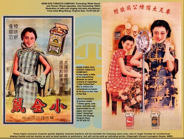 Мода и пин-ап в винтажной китайской рекламе 20-30-х годов. Изображение № 30.