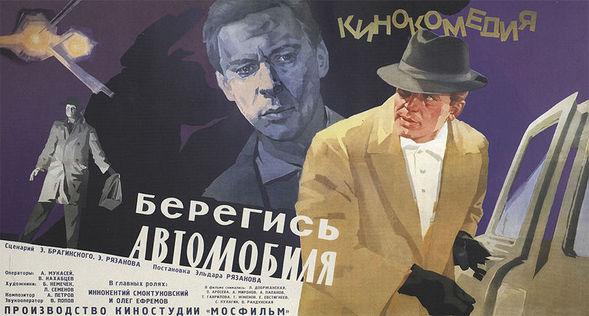 Постеры ксоветским фильмам. Продолжение. Изображение № 29.