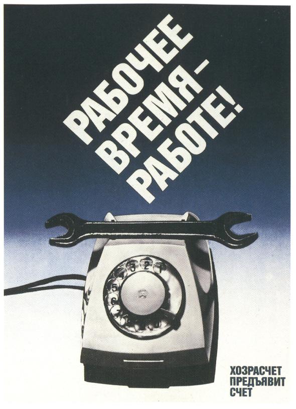 Искусство плаката вРоссии 1884–1991 (1991г, часть 9-ая). Изображение № 5.