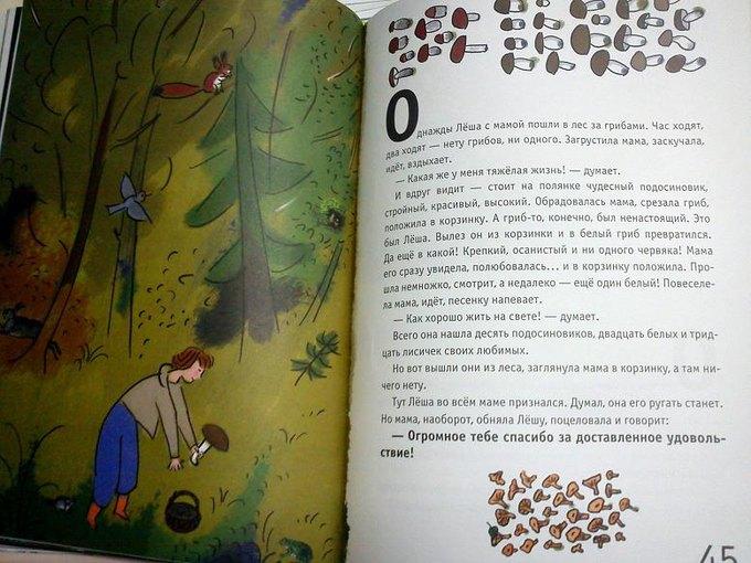 Детские книги взрослым читателям. Изображение №10.