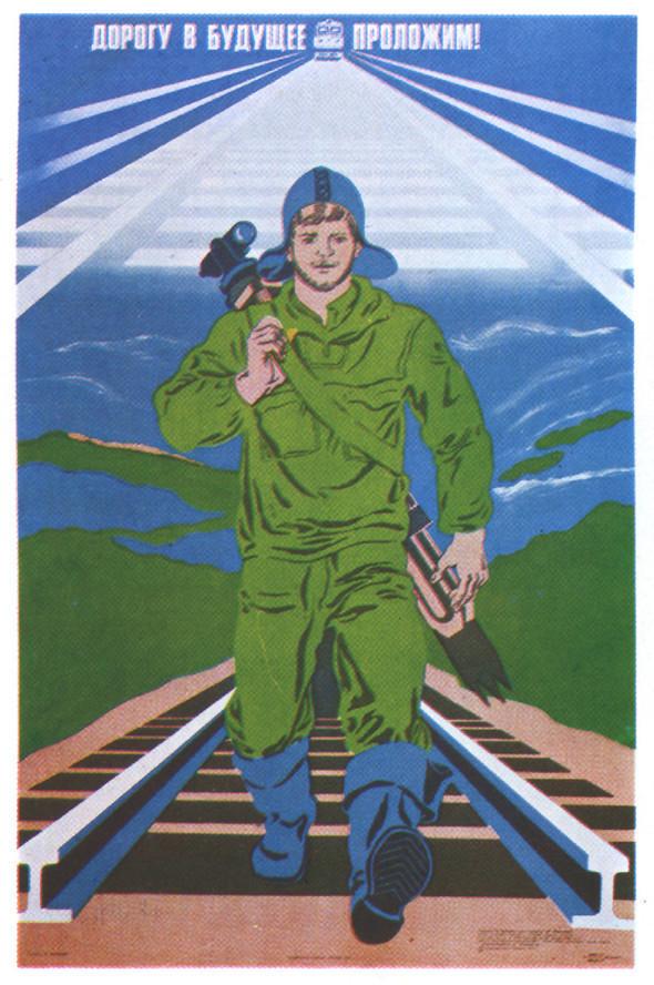 Искусство плаката вРоссии 1961–85 гг. (part. 2). Изображение № 13.