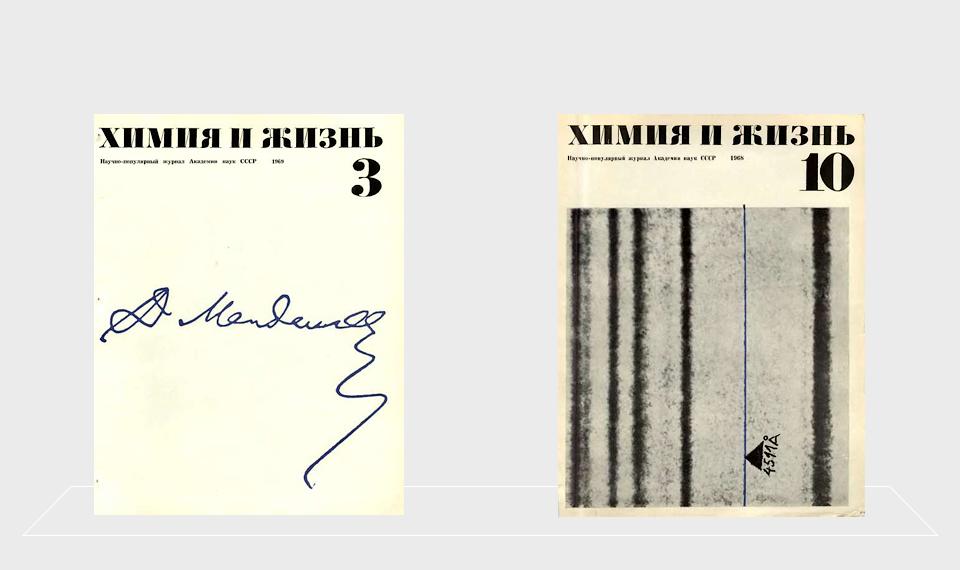 9 научных журналов СССР с отличными обложками. Изображение № 10.