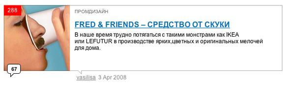 ТОПсамого-самого наLookatme за2008 год. Изображение № 17.