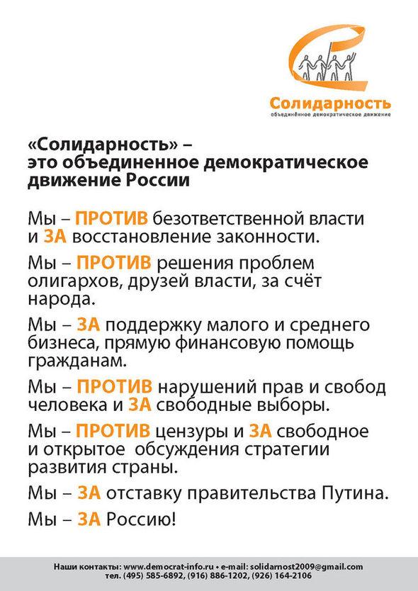 Митинг «Солидарности» иличто тыдумаешь оПутине?. Изображение № 2.